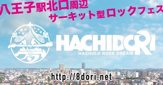 八王子北口駅周辺サーキット型ロックフェス 「HACHIDORI」