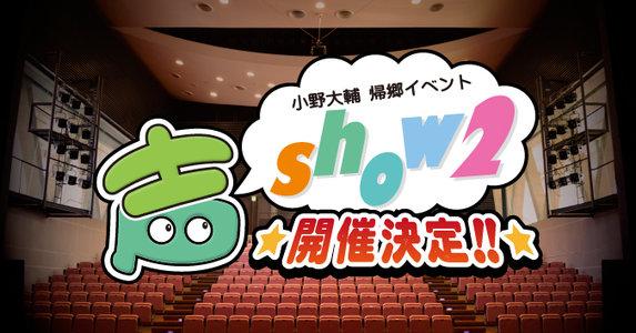 小野大輔 佐川町帰郷イベント 声~show~ 2 昼の部