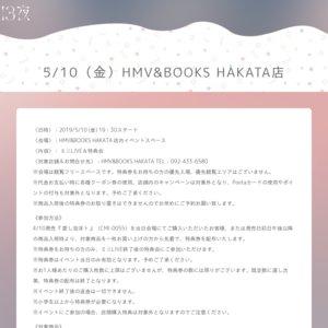 星歴13夜 2ndシングル「愛し泡沫ト」全国インストアツアー HMV&BOOKS HAKATA