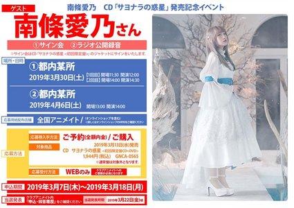 南條愛乃 CD「サヨナラの惑星」発売記念イベント 都内某所