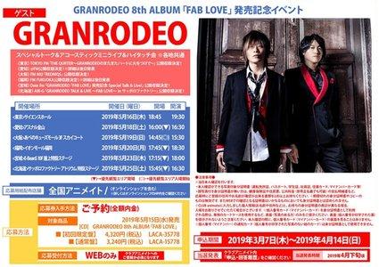 GRANRODEO 8th ALBUM「FAB LOVE」発売記念イベント <宮城>Date fm「GRANRODEO『FAB LOVE』発売記念 Special Talk & Live!」公開収録
