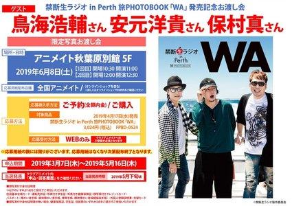 禁断生ラジオ in Perth 旅PHOTOBOOK「WA」発売記念お渡し会 【2回目】