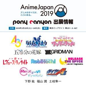 AnimeJapan2019 1日目ポニーキャニオンステージ A3!