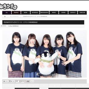 (3/24新宿)まねきケチャ NEWシングルリリース記念イベント