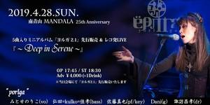 『ヨルガ2.1』レコ発LIVE ~ Deep in serene ~ × 南青山MANDALA 25周年Aniv.
