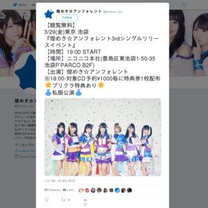 天晴れ!原宿&煌めき☆アンフォレント NEWシングルリリース合同イベント 3/29