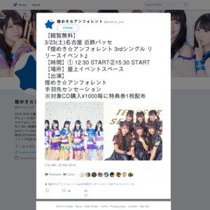 煌めき☆アンフォレント&手羽先センセーション 合同リリースイベント(2019/3/23) 1部