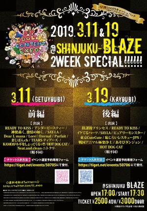IDOL CONTENT EXPO @ 新宿BLAZE 2WeeK SPECIAL!!! ~後編~
