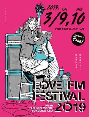 LOVE FM FESTIVAL2019 2日目