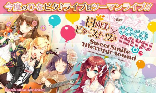 ひなビタ♪ライブ2019 Sweet Smile merry go round 夜公演
