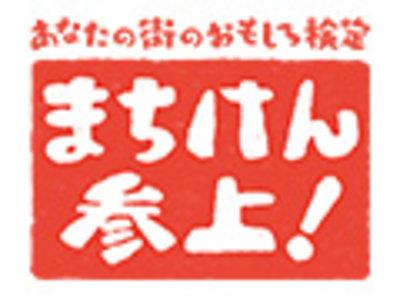 まちけん参上! ~あなたの街のおもしろ検定~ 番組観覧 2019/03/23
