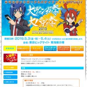 大バディ祭2019 1日目 神バディファイト「BanG Dream! ガルパ☆ピコ」発売記念ステージ