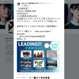 LEADING!!! 3/23 新宿BLAZE