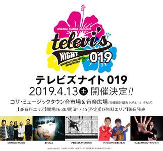 """ORANGE RANGE presents """"テレビズナイト 019"""""""