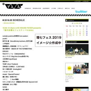 新代田環七フェスティバル2019