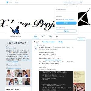 ユリシスエフェクト『リアル文通シアター『X‐letter Project』』本公演五回目