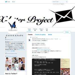 ユリシスエフェクト『リアル文通シアター『X‐letter Project』』本公演六回目