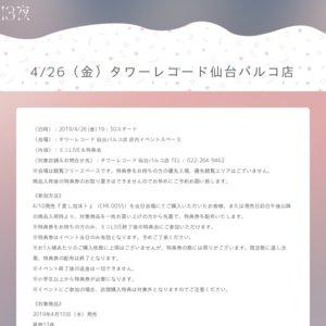 星歴13夜 2ndシングル「愛し泡沫ト」全国インストアツアー タワーレコード仙台パルコ店