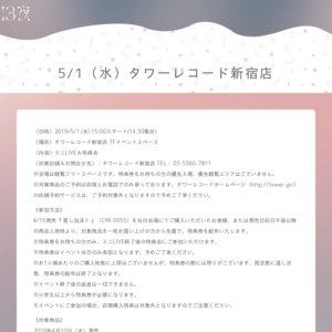 星歴13夜 2ndシングル「愛し泡沫ト」全国インストアツアー タワーレコード新宿店