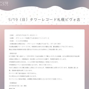星歴13夜 2ndシングル「愛し泡沫ト」全国インストアツアー タワーレコード札幌ピヴォ店
