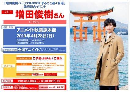 「増田俊樹パーソナルBOOK まるごと遊々自適」発売記念イベント 1回目