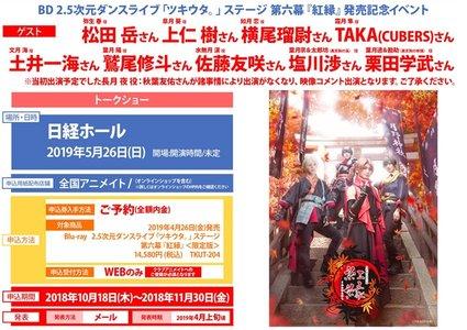 BD 2.5次元ダンスライブ「ツキウタ。」ステージ 第六幕『紅縁』発売記念イベント