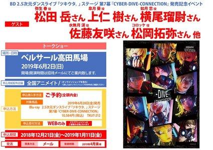 BD 2.5次元ダンスライブ「ツキウタ。」ステージ 第7幕『CYBER-DIVE-CONNECTION』発売記念イベント