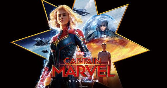 『キャプテン・マーベル』ジャパンプレミア