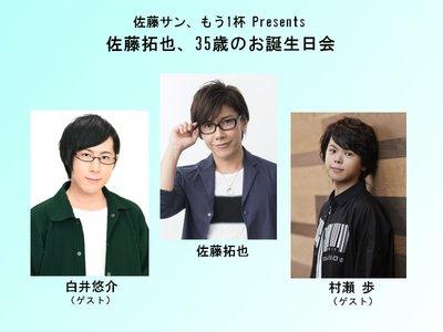 佐藤サン、もう1杯 Presents 佐藤拓也、35歳のお誕生日会【夜の部】