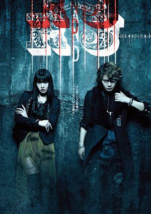 Rock Opera『R&J』東京 6/15昼