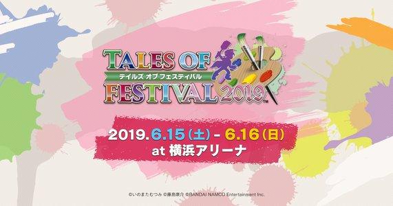 テイルズオブフェスティバル 2019 1日目