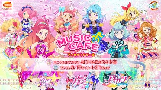 アイカツ!シリーズ MUSIC CAFE DJ DAY