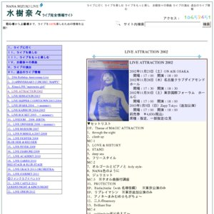 NANA MIZUKI LIVE ATTRACTION 2002 東京公演