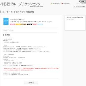 AKB48グループ歌唱力No.1決定戦 ファイナリストLIVE