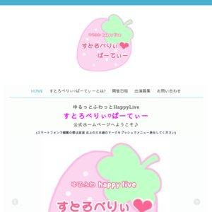 すとろべりぃ♡ぱーてぃー  -Vol.4-