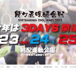 SEKIGAHARA IDOL WARS 2019 〜関ケ原唄姫合戦〜 1日目