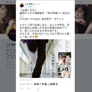 【5/15夜】某日快晴ワレ告白セリ