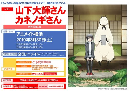 「『人外さんの嫁』アニメDVD付きダイアリー」発売記念イベント 1回目