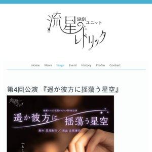 縁劇ユニット流星レトリック第4回公演 『遥か彼方に揺蕩う星空』(4/11 19時~)
