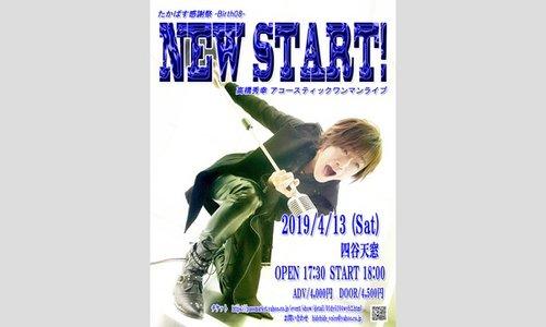 高橋秀幸ワンマンライブ 「たかぱす感謝祭 -Birth08- NEW START!」