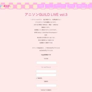 アニソンGUILD LIVE vol.3