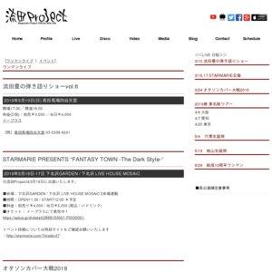 流田Project 2019春 東名阪ツアー ~10年振り返るまで帰れま10ツアー~ 愛知
