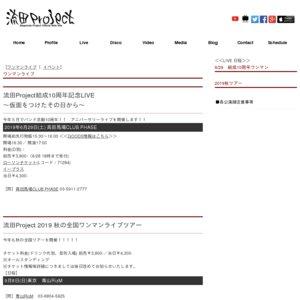 流田Projct結成10周年記念LIVE ~仮面をつけたその日から~