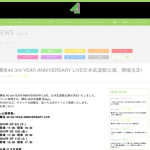 欅坂46 3rd YEAR ANNIVERSARY LIVE 日本武道館公演 1日目