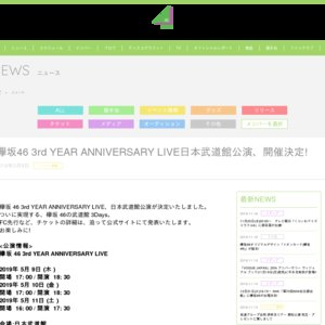 欅坂46 3rd YEAR ANNIVERSARY LIVE 日本武道館公演 2日目