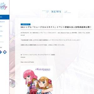 『アルマギア-Project- 5thシングル「ミュージカルコネクト」発売記念イベント』