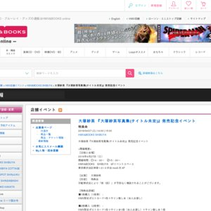 大塚紗英写真集発売イベント②渋谷