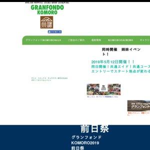 グランフォンドKOMORO2019 前日祭