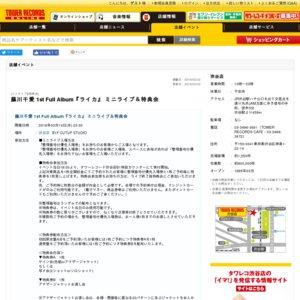 3/14 藤川千愛 1st Full Album 『ライカ』 ミニライブ&特典会