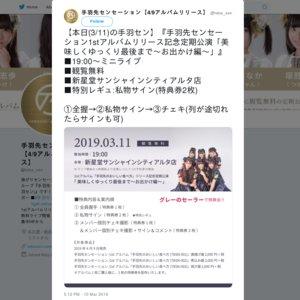 手羽先センセーション1stアルバムリリース記念定期公演「美味しくゆっくり最後まで~お出かけ編~」
